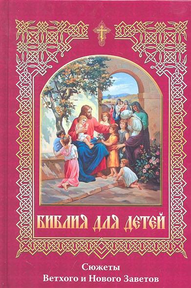 Библия для детей Сюжеты Ветхого и нового Завета