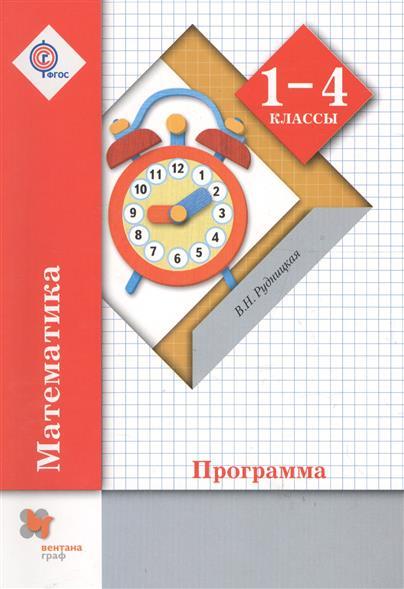 Математика. 1-4 классы. Программа (+CD)