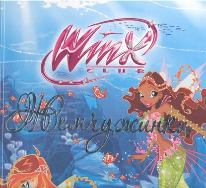 Фетисова М. Клуб Winx. Жемчужинки волшебное приключение клуб winx 3d