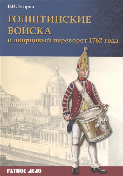 Егоров В. Голштинские войска и дворцовый переворот 1762 года shalla полотенца orange оранжевый