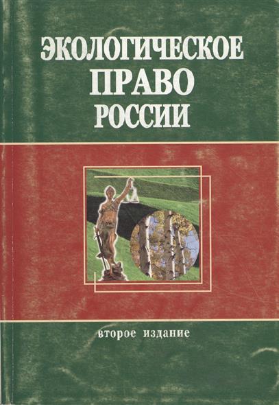 Румянцев Н. (ред.) Экологическое право России