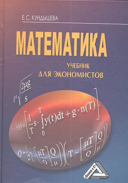 Математика. Учебник для экономистов. 4-е издание