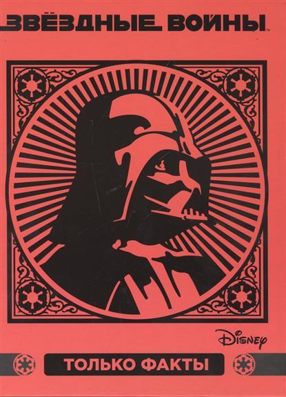 Токарева Е. (ред.) Звездные войны. Только факты