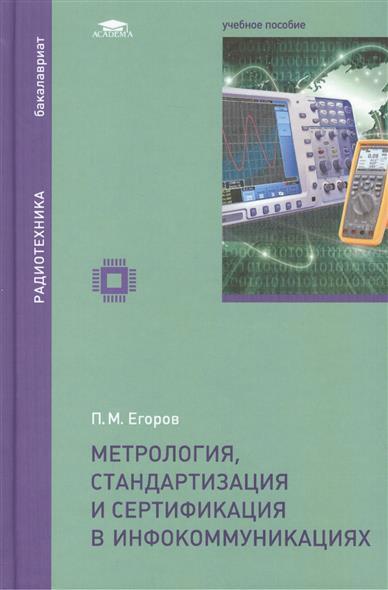 Метрология, стандартизация и сертификация в инфокоммуникациях: учебное пособие