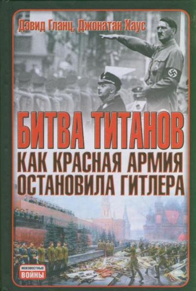 Битва титанов Как Красная армия остановила Гитлера