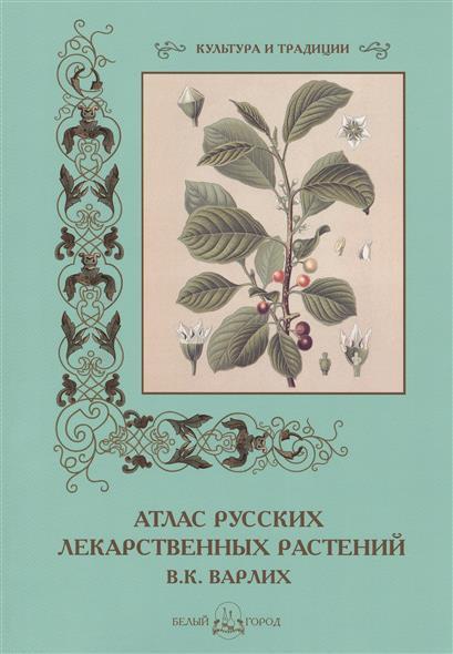 Варлих В.: Атлас русских лекарственных растений