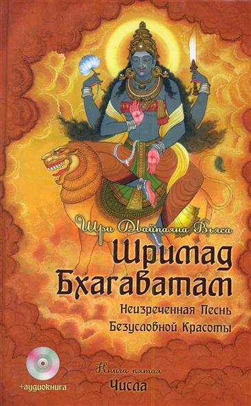 Шримад Бхагаватам Кн.5