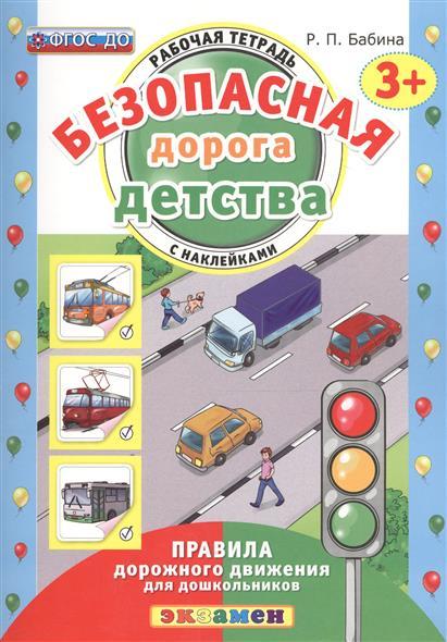 Безопасная дорога детства. Рабочая тетрадь с наклейками. (3+) ФГОС ДО