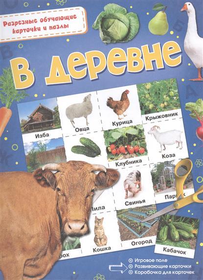 Парнякова М., ред. В деревне