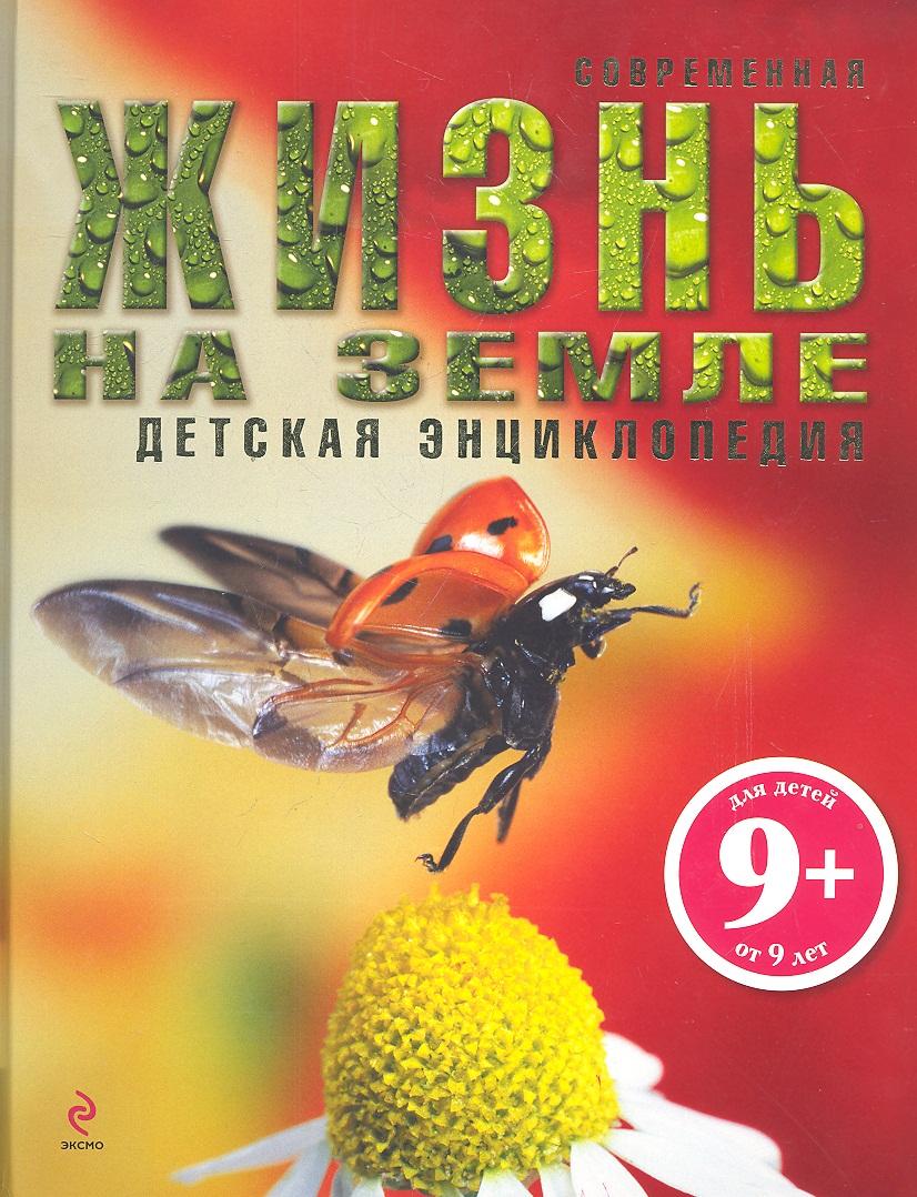 Бейнз Г. Жизнь на Земле ISBN: 9785699570546 иванов а жизнь на грешной земле