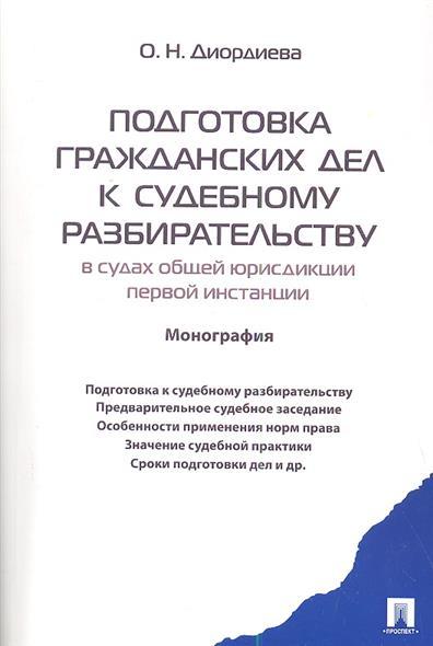 Диордиева О. Подготовка гражданских дел к судебному разбирательству: в судах общей юрисдикции первой инстанции цена и фото