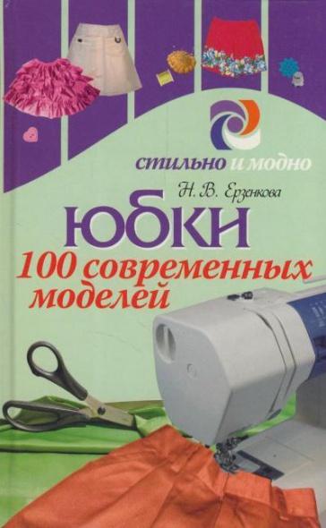 Юбки 100 современных моделей