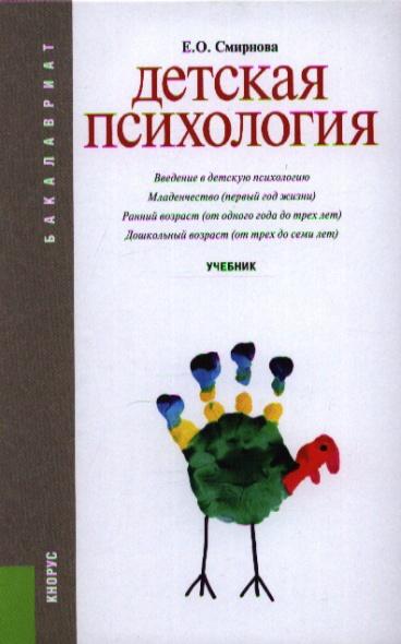 Смирнова Е. Детская психология. Учебник