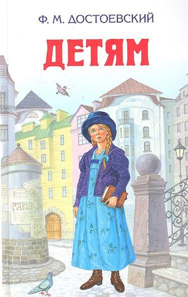 Достоевский Ф. Достоевский Детям эксмо читай сумка достоевский абзац