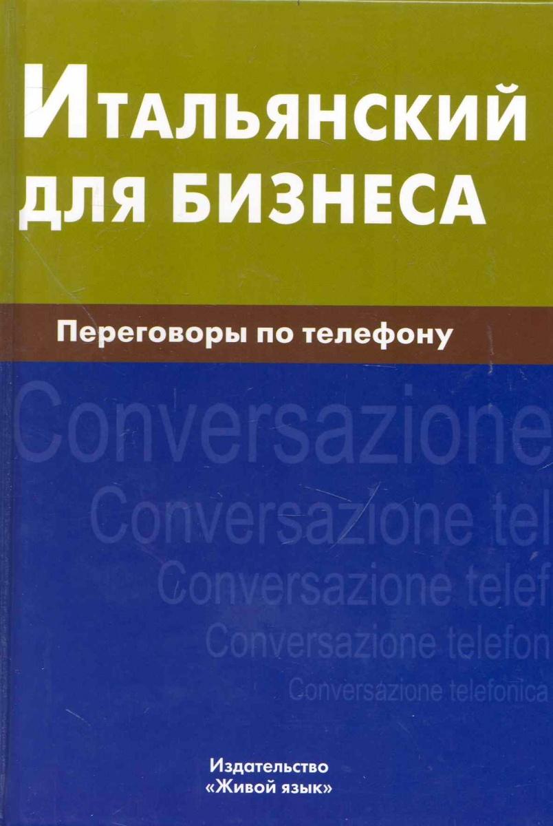 Титков Н. Итальянский для бизнеса Переговоры по телефону ISBN: 9785803306849