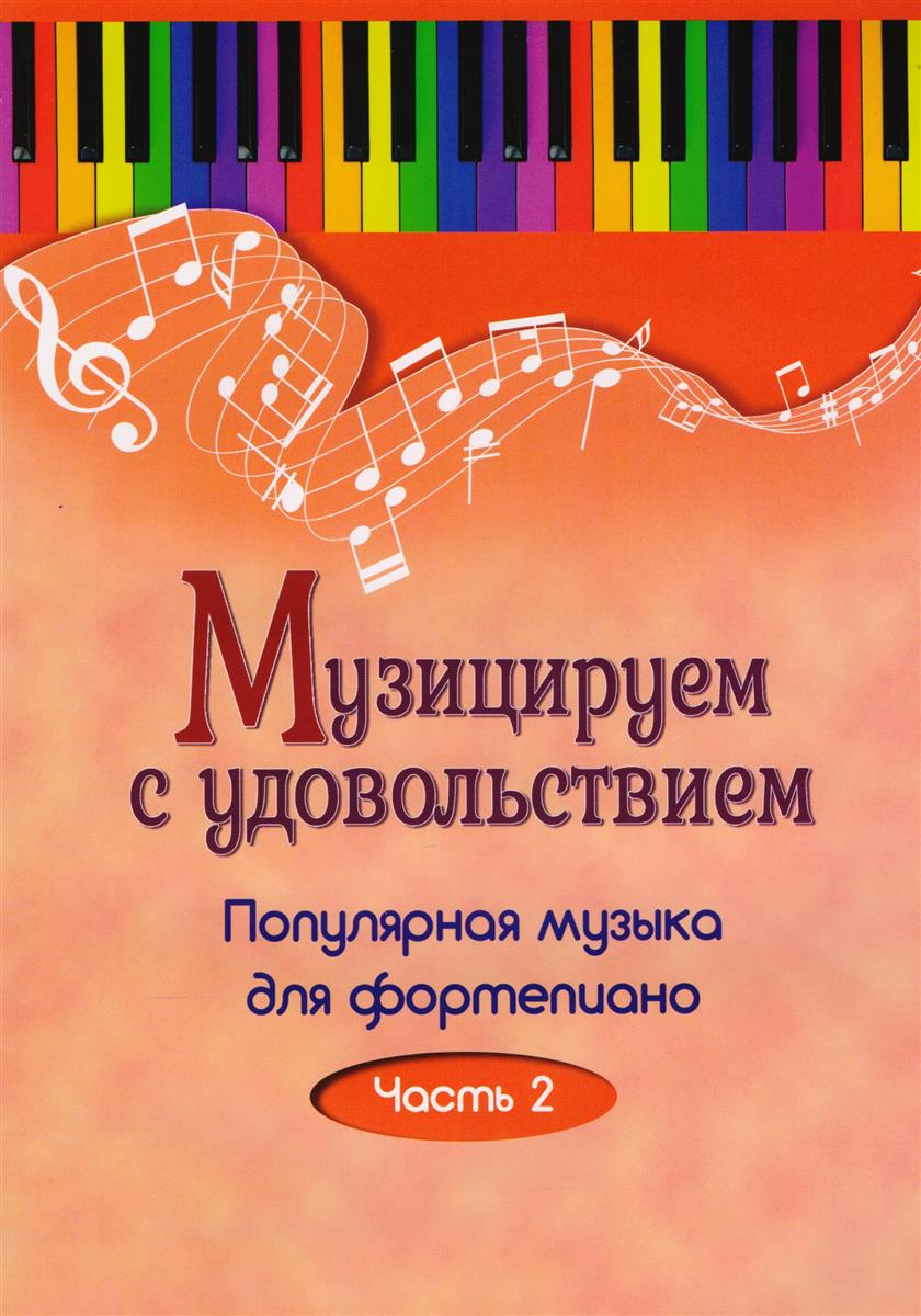 Музицируем с удовольствием. Популярная музыка для фортепиано в 10 частях. Часть 2
