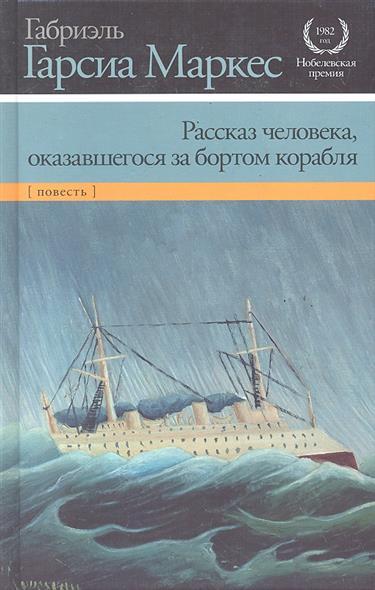 Рассказ человека оказавшегося за бортом корабля