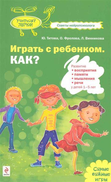 Играть с ребенком Как Развитие восприятия...