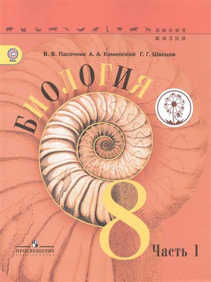 Биология. 8 класс. Учебник для общеобразовательных организаций. В трех частях. Часть 1. Учебник для детей с нарушением зрения