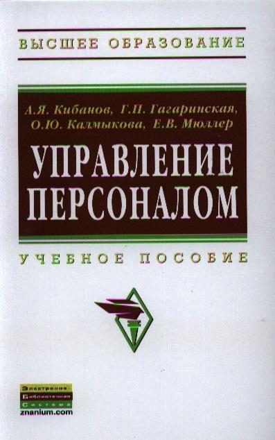 цена на Кибанов А., Гагаринская Г. и др. Управление персоналом. Учебное пособие