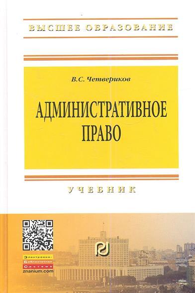 Административное право. Учебник. 3-е издание, переработанное и дополненное