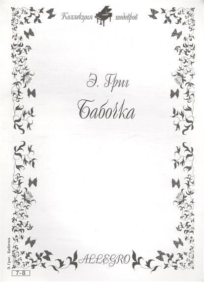 Ноты КШ 7-8 Григ Бабочка