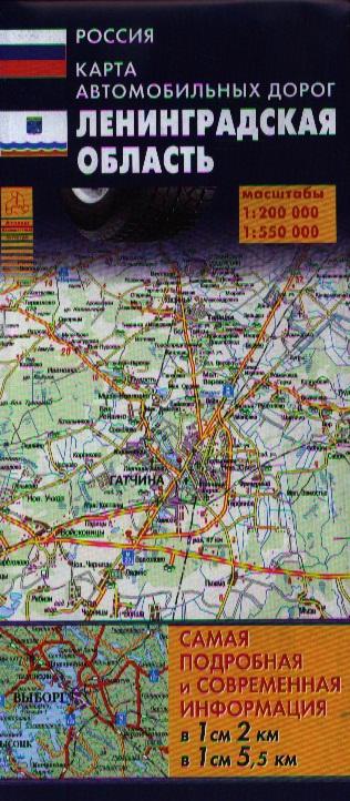 Карта автомобильных дорог Ленинградская область Масштабы 1:200 000/1:550 000 (в 1 см 2 км / в 1 см 5,5км)