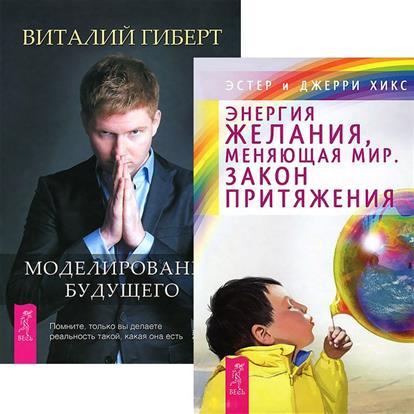Гиберт В., Хикс Э., Хикс Д. Моделирование будущего. Энергия желания, меняющая мир (комплект из 2 книг + CD)