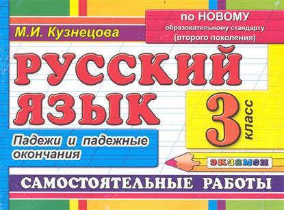 Русский язык 3 кл. Падежи и падежные окончания Самост. работы