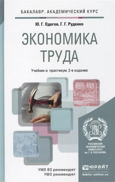 Экономика труда. Учебник для бакалавров. 2-е издание, переработанное и дополненное