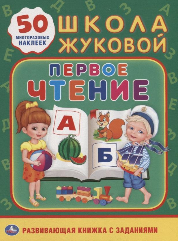 Жукова М. Первое чтение. 50 многоразовых наклеек. Развивающая книжка с заданиями