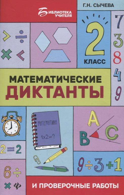 Сычева Г. Математические диктанты и проверочные работы. 2 класс