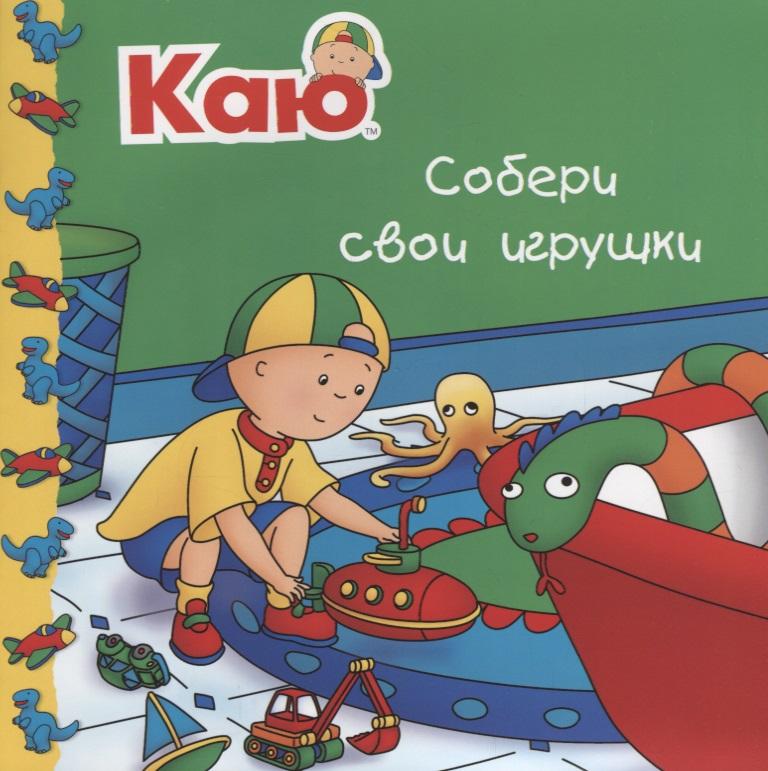 Каю Собери свои игрушки ( Саншагрен Ж. )