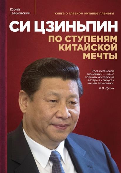Си Цзиньпин: По ступеням китайской мечты