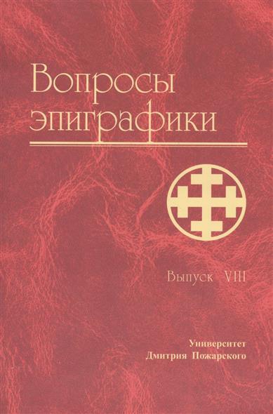 Вопросы эпиграфики. Выпуск VIII