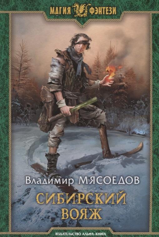 Мясоедов В. Сибирский вояж мясоедов в черный космос