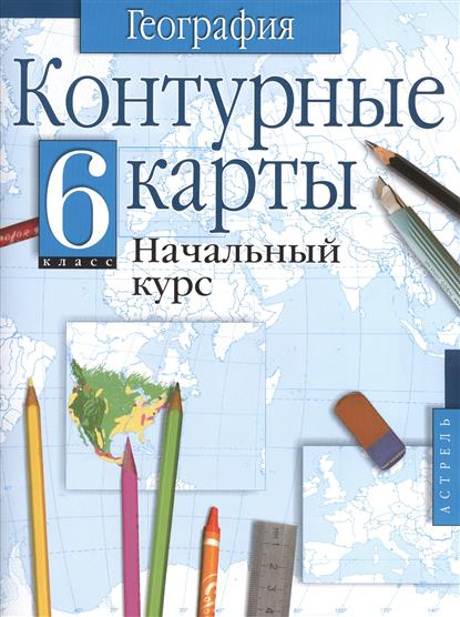 Контурные карты. География. Начальный курс. 6 класс