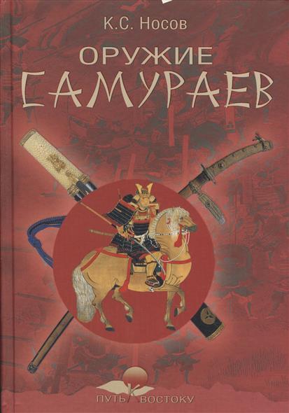 Оружие самураев