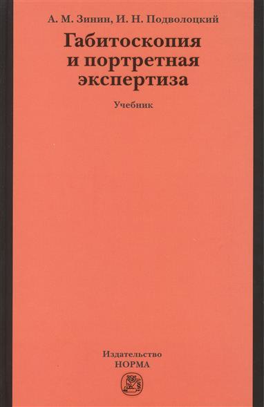 Габитоскопия и портретная экспертиза: учебник