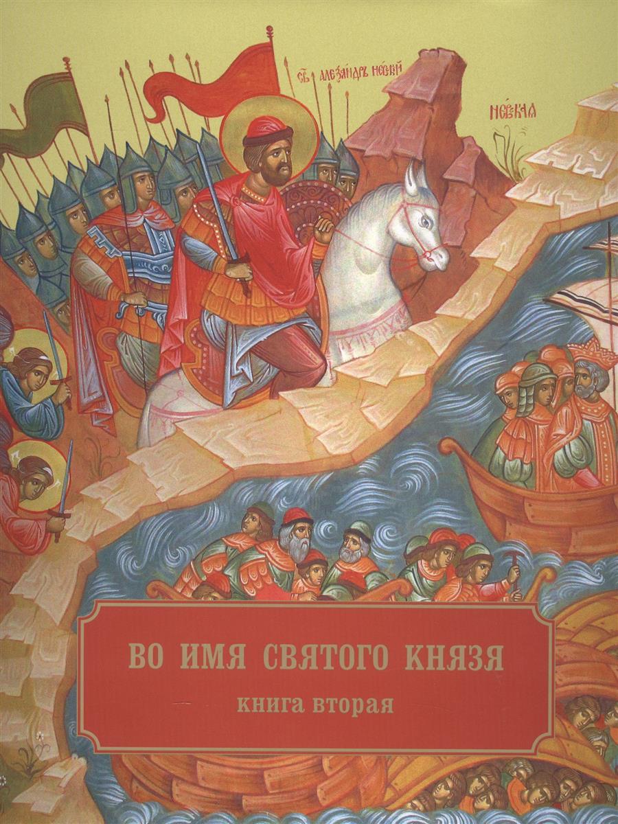 Во имя святого князя. Книга вторая
