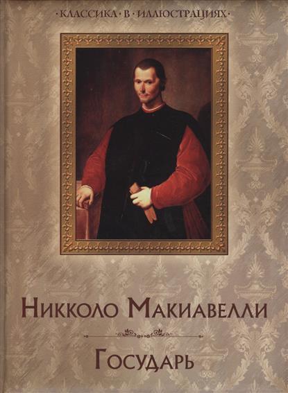 Макиавелли Н. Государь эксмо государь искусство войны