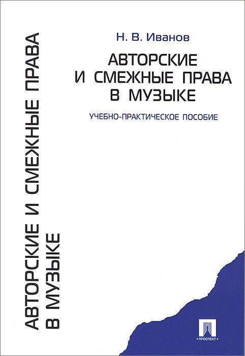 Иванов Н. Авторские и смежные права в музыке