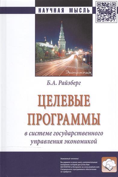 Целевые программы в системе государственного управления экономикой. Монография