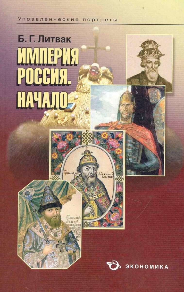 Империя Россия Начало
