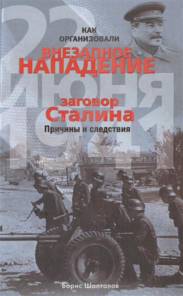 Шапталов Б. Как организовали внезапное нападение 22 июня 1941. Заговор Сталина. Причины и следствия