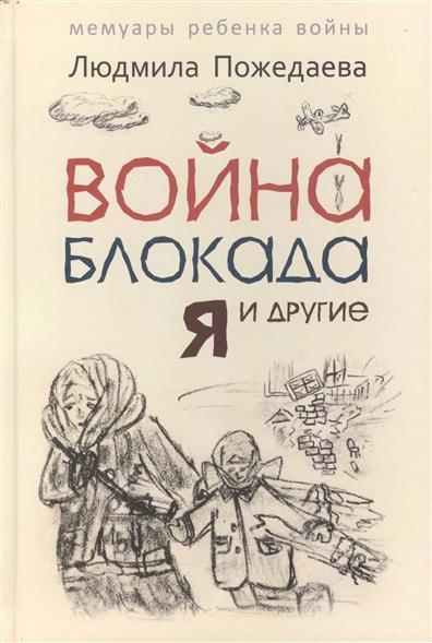 Пожедаева Л. Война, блокада, я и другие… Мемуары ребенка войны пожедаева л война блокада я и другие… мемуары ребенка войны