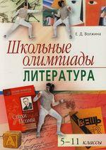 Школьные олимпиады Литература 5-11 кл.