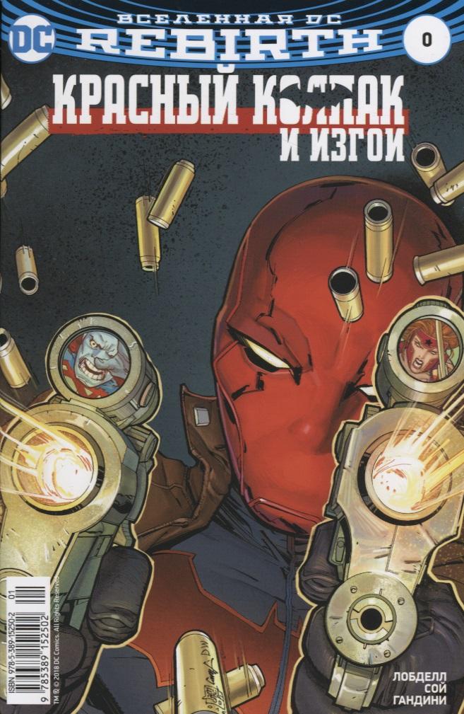 Абнетт Д., Лобделл С. Вселенная DC. Rebirth. Титаны № 0 -1. Красный Колпак и Изгои № 0