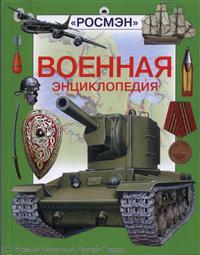 Шокарев Ю. Военная энциклопедия
