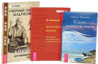 Врубель С., Славинский Ж., Беланджер М. Черный пояс мудрости + И-Цзин + Кодекс энергии (комплект из 3 книг)